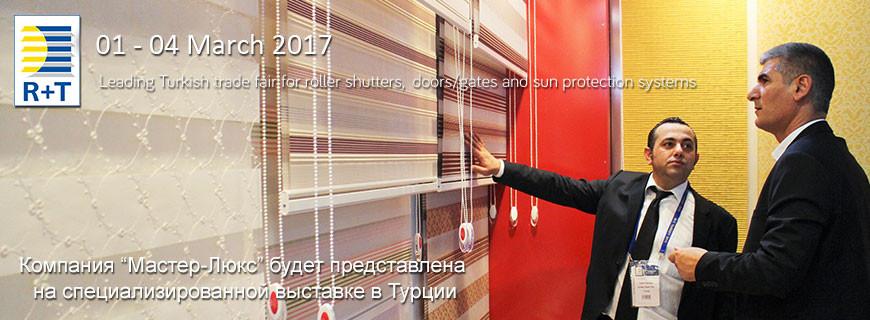 выставка-турция-мастер-люкс